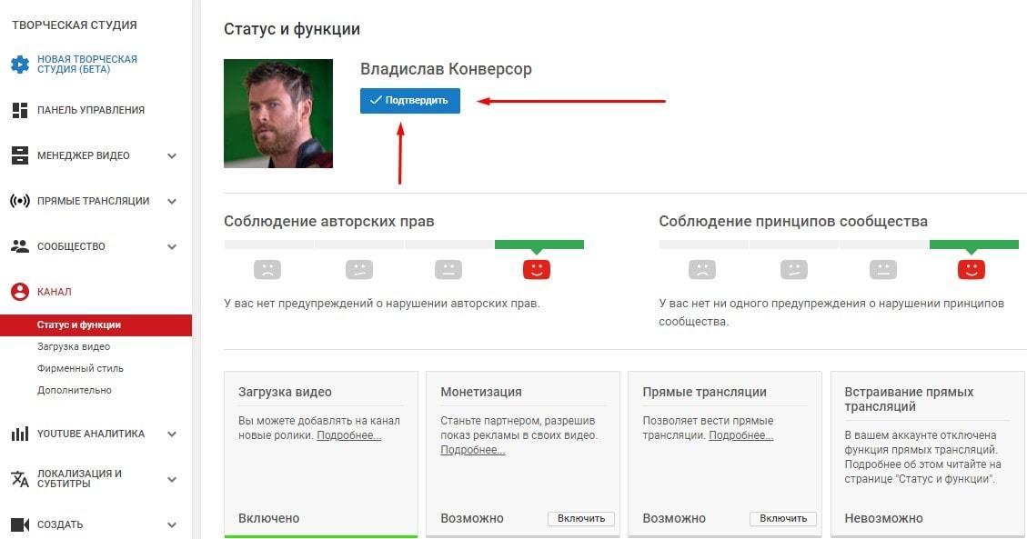 открыть канал на YouTube