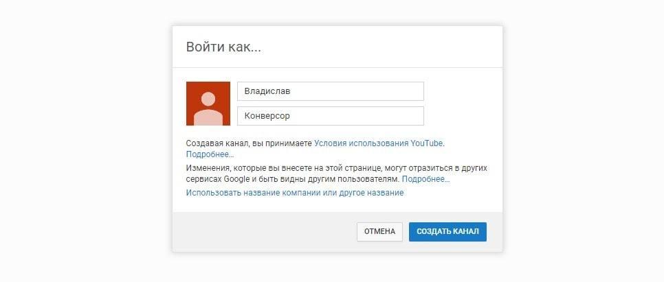 Как сделать канал на плозадке YouTube