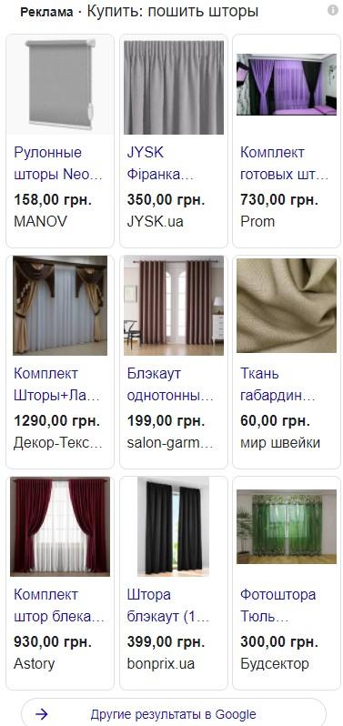как выглядит гугл шоппинг